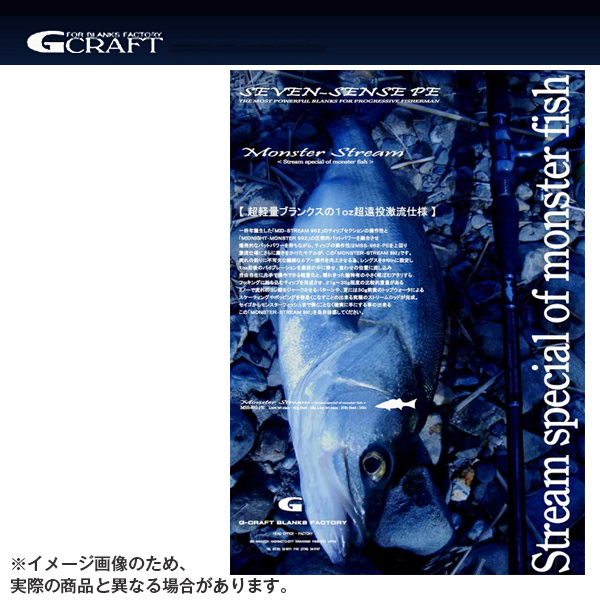 【ジークラフト】セブンセンス モンスターストリーム MSS-892-TR