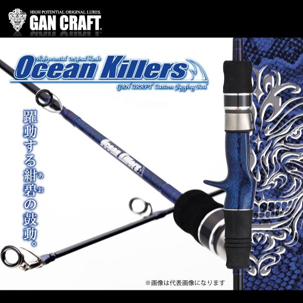 【ガンクラフト】オーシャンキラーズ [ OceanKillers ] GC-OKJ B620-2 [大型便]