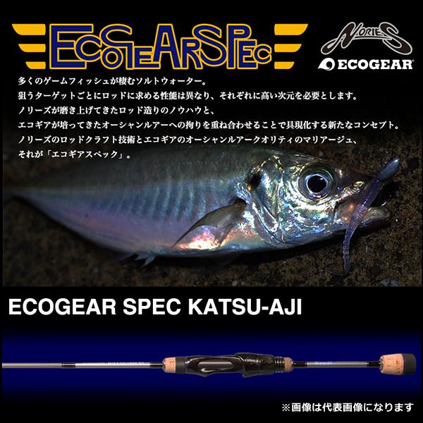 【マルキュー】エコギアスペック KATSU-AJI67 KATSU-AJI67, FLATOUT:061bc40b --- wap.assoalhopelvico.com