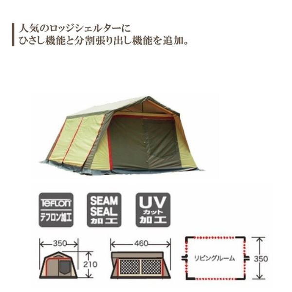 ロッジシェルターII(3378)テント ツールームテント 小川キャンパル ツールームテント キャンプ