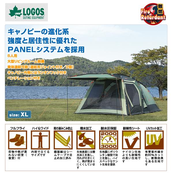 【ロゴス】neos PANELスクリーンドゥーブル XL(71805010)テント ツールームテント ロゴス ツールームテント キャンプ