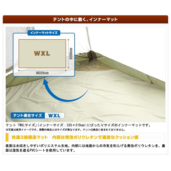 テントぴったり防水マット・WXL(71809606)