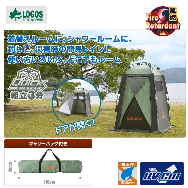 華麗 【ロゴス】LOGOS どこでもルームDX-AE(71459016)着替えテント ロゴス 着替えテント, 渡辺商会:98d4d1e9 --- totem-info.com