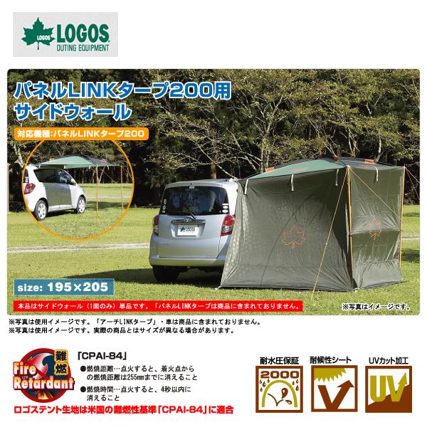 neos パネルカーテン(200×205cm)(71808009)