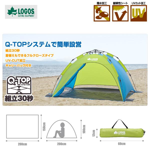 【ロゴス】Q-TOP フルシェード 200(71600503)サンシェード テント サンシェード ロゴス サンシェード