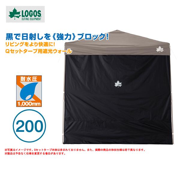 QセットBlackタープ サイドウォール 200(71662004)