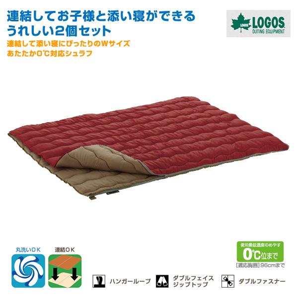 【ロゴス】2in1・Wサイズ丸洗い寝袋・0(72600690)寝袋 シュラフ 封筒型シュラフ ロゴス シュラフ