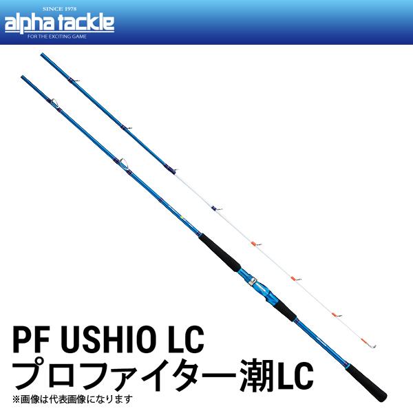 【アルファタックル】プロファイター 潮 LC 80-300R