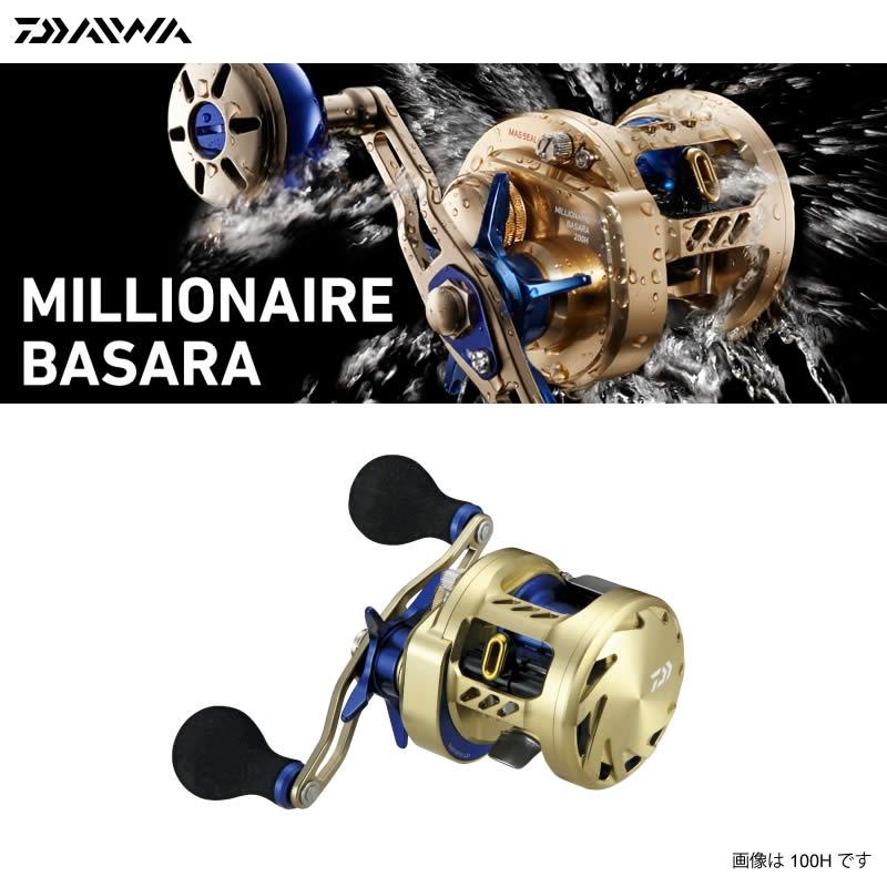 【ダイワ】ミリオネア バサラ 200Hダイワ リール DAIWA ダイワ 釣り フィッシング 釣具 釣り用品