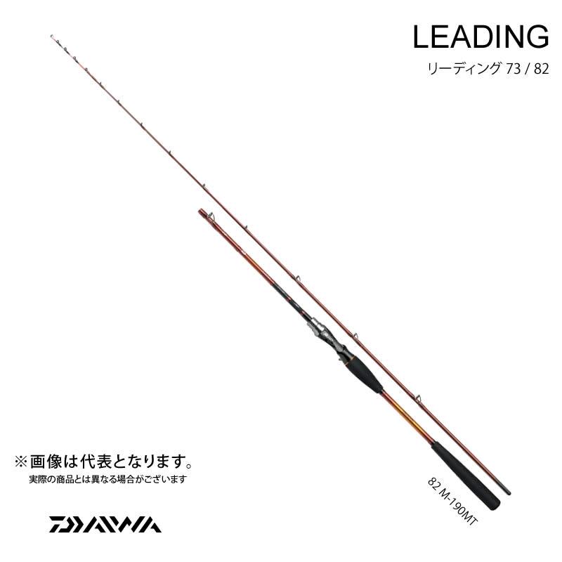 【ダイワ】リーディング 73 M -185MT船竿 ダイワ DAIWA ダイワ 釣り フィッシング 釣具 釣り用品
