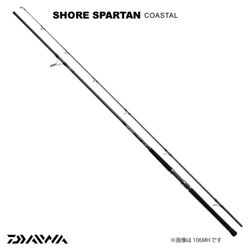 【ダイワ】ショアスパルタン コースタル 97M [大型便]ショアジギング ロッド ダイワ ダイワ 釣り フィッシング 釣具 釣り用品
