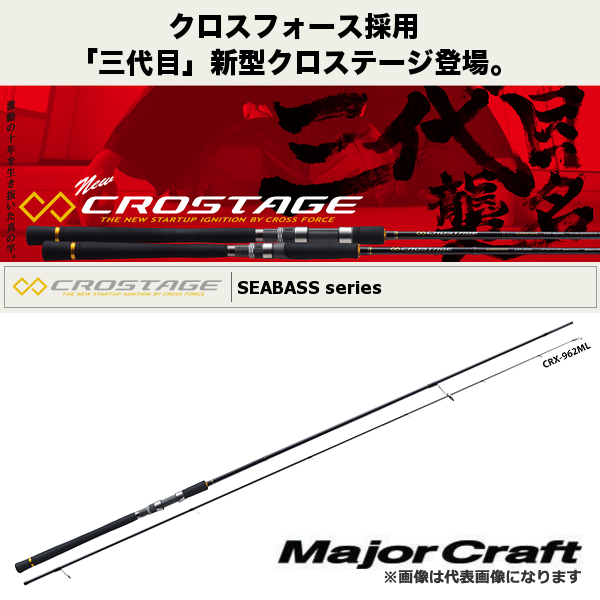 【メジャークラフト】NEW クロステージ [ シーバスモデル ] CRX-862MLクロステージ シーバス ロッド