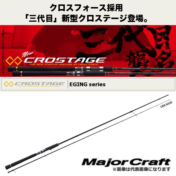 【メジャークラフト】NEW クロステージ [ エギングモデル ] CRX-862ELクロステージ エギング アオリイカ ロッド