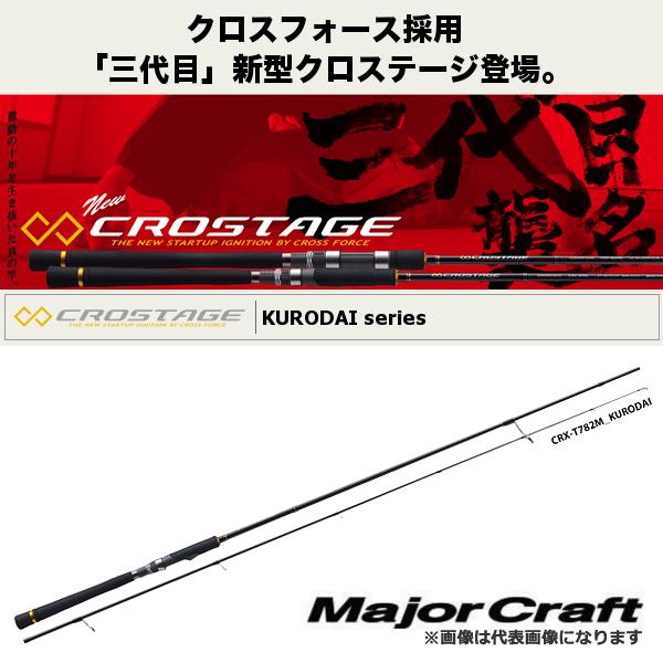 【メジャークラフト】NEW クロステージ [ クロダイモデル ] CRX-S782ML黒鯛クロステージ チニング チヌ クロダイ