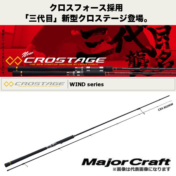 【メジャークラフト】NEW クロステージ [ ワインドモデル ] CRX-832MHWクロステージ ワインド ロッドタチウオ