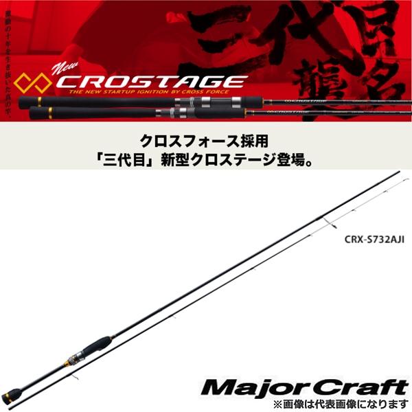 【メジャークラフト】NEW クロステージ [ アジングモデル ] CRX-S642AJIクロステージ アジング メバリング ロッド