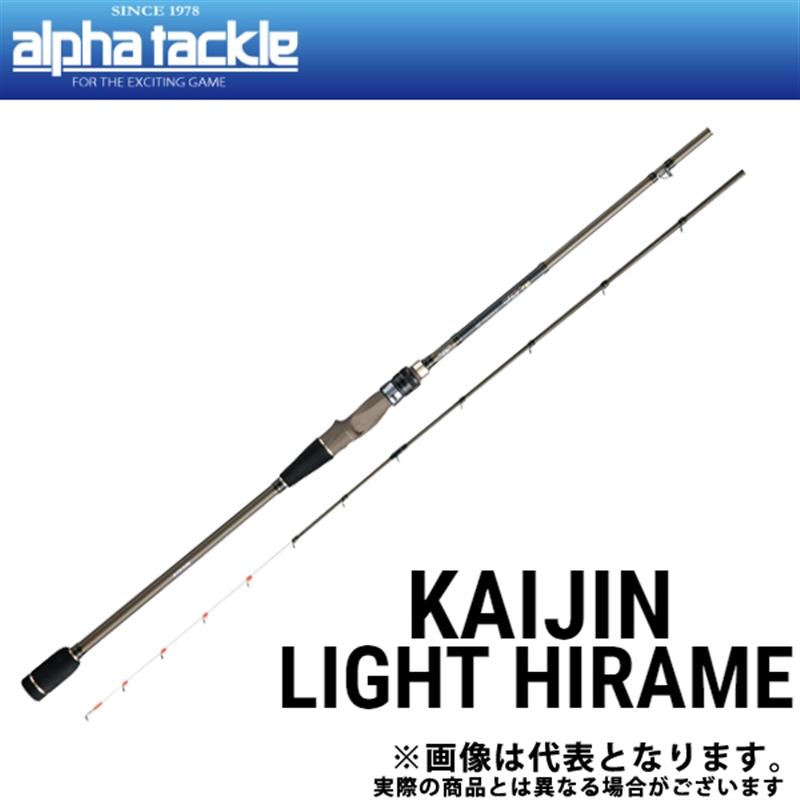 【アルファタックル】海人 ライトヒラメ 240MH