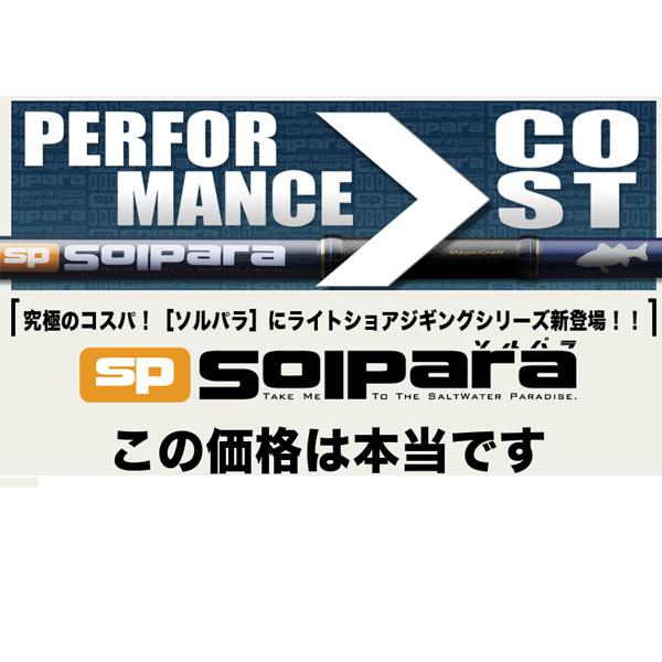 【メジャークラフト】ソルパラ [ ショアジギング モデル ] SPS-1002LSJ [大型便]ソルパラ ショアジギング ショアジギ ロッド