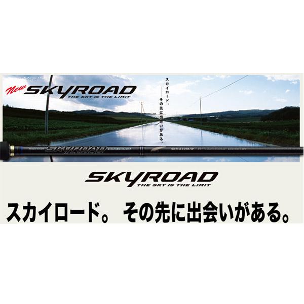 【メジャークラフト】スカイロード [ シーバス モデル ] SKR-962M [大型便]スカイロード シーバス ロッド