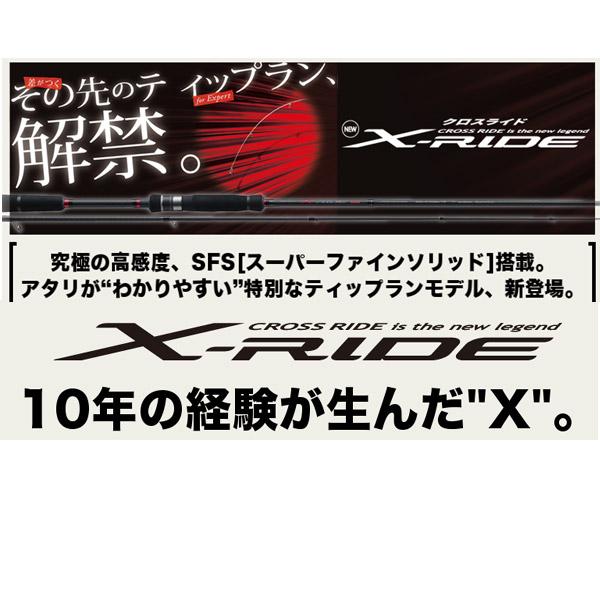 【メジャークラフト】クロスライド [ ティップラン モデル ] XRS-S68E/TRクロスライド ティップラン イカメタル ロッド