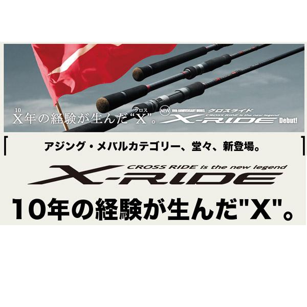 【メジャークラフト】クロスライド [ メバリング モデル ] XRS-S762Mクロスライド アジング メバリング ロッド