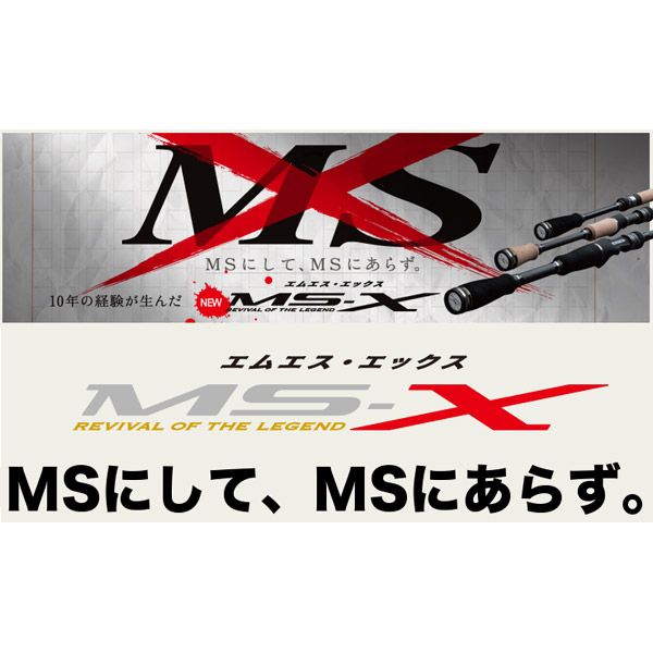 【メジャークラフト】エムエスエックス MSX [ ベイトモデル ] MXC-65ML [大型便]バス ロッド メジャークラフト