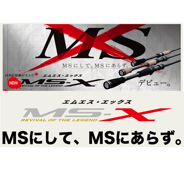 【メジャークラフト】エムエスエックス MSX [ ベイトフィネスモデル ] MXC-68ML/BF [大型便]バス ロッド メジャークラフト