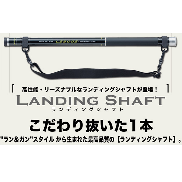 【メジャークラフト】ランディングシャフト LS-600S