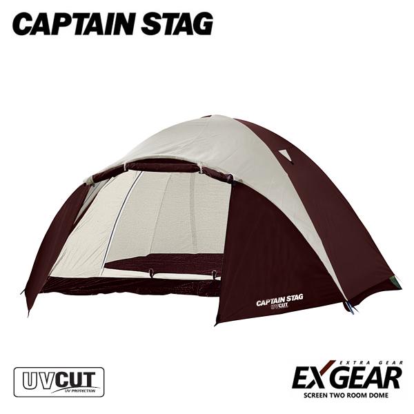 【キャプテンスタッグ】エクスギア アルミツーリングドーム2UV キャリーバッグ付(UA-2)テント キャプテンスタッグ ファミリーテント キャンプ