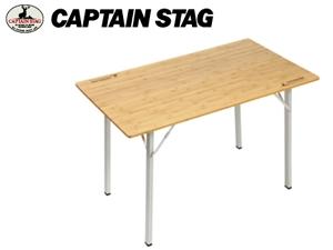 【キャプテンスタッグ】アルバーロ 竹製フォールディングテーブル(UC-502)アウトドア テーブル キャンプ テーブル キャプテンスタッグ CAPTAIN STAG キャンプ用品 アウトドア用品