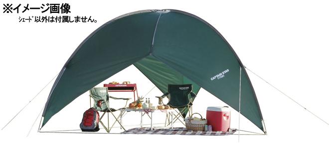 CS 3ポールシェルター UV(UA-6)タープ キャプテンスタッグ タープ キャンプ