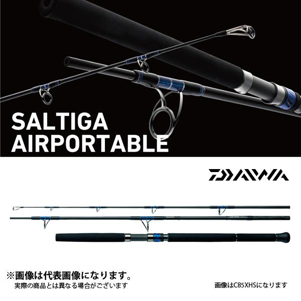 【ダイワ】ソルティガ エアポータブル C83XHS DAIWA ダイワ 釣り フィッシング 釣具 釣り用品