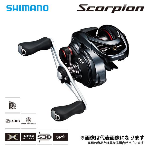 4/9 20時から全商品ポイント最大41倍期間開始*シマノ 16 スコーピオン 70XG SHIMANO シマノ 釣り フィッシング 釣具 釣り用品
