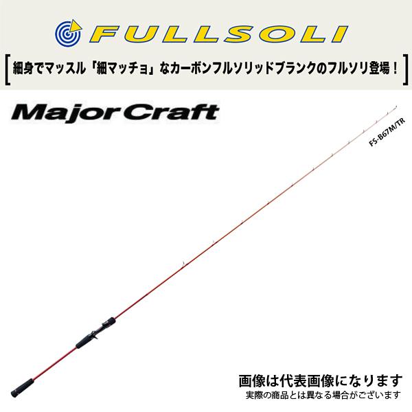 【メジャークラフト】フルソリ [ 鯛ラバ モデル ] FS-B67L/TR [大型便]フルソリ 鯛ラバ 一つテンヤ ロッド