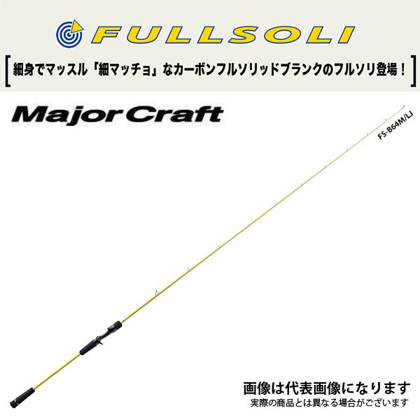 【メジャークラフト】フルソリ [ ライトジギング モデル ] FS-B64ML/LJ [大型便]フルソリ ジギング  青物 タチウオ