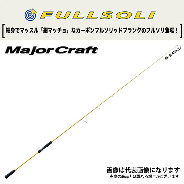【メジャークラフト】フルソリ [ ライトジギング モデル ] FS-S64ML/LJ [大型便]フルソリ ジギング  青物 タチウオ