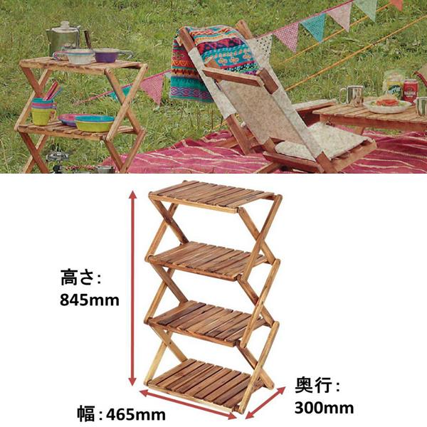 CSクラシックス 木製4段ラック<460>(UP-2505)アウトドア テーブル キャンプ テーブル