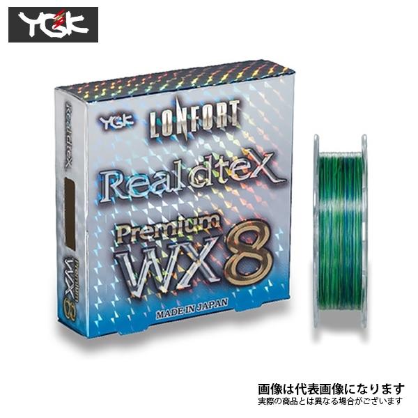 【ヨツアミ】ロンフォートリアルデシテックスWX8 210mHP 0.3号(9lb)
