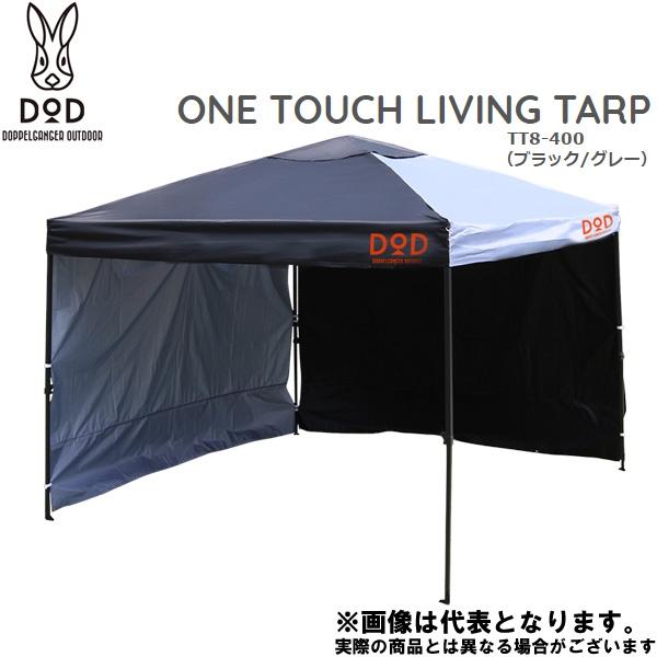 【DOD】ワンタッチリビングタープ ブラック/グレー [大型便](TT8-400)イベントテント ワンタッチテント ドッペルギャンガー ワンタッチテント