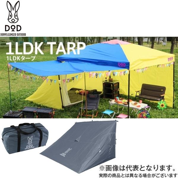 【DOD】1LDKタープ グレー(T5-446)ドッペルギャンガー