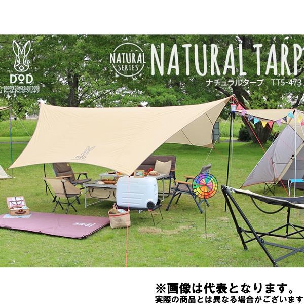 【DOD】ナチュラルタープ ベージュ(TT5-473)タープ ドッペルギャンガー タープ キャンプ