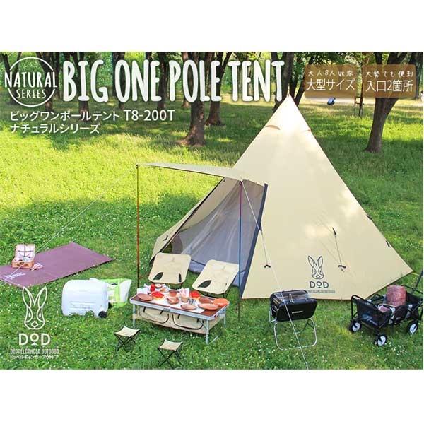 【DOD】ビッグワンポールテント ナチュラルカラー(T8-200T)テント ドッペルギャンガー テント テント キャンプ キャンプ, 小浜市:e8b10d20 --- officewill.xsrv.jp