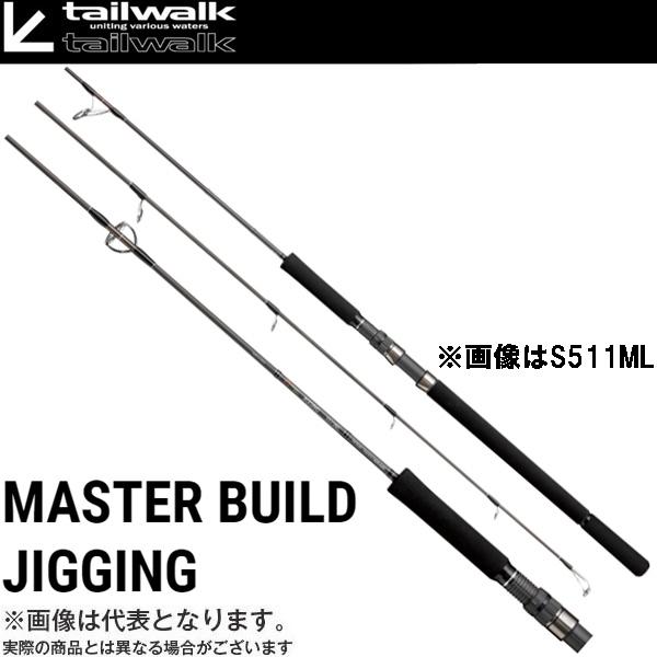 【テイルウォーク】マスタービルド ジギング S63ML [大型便]