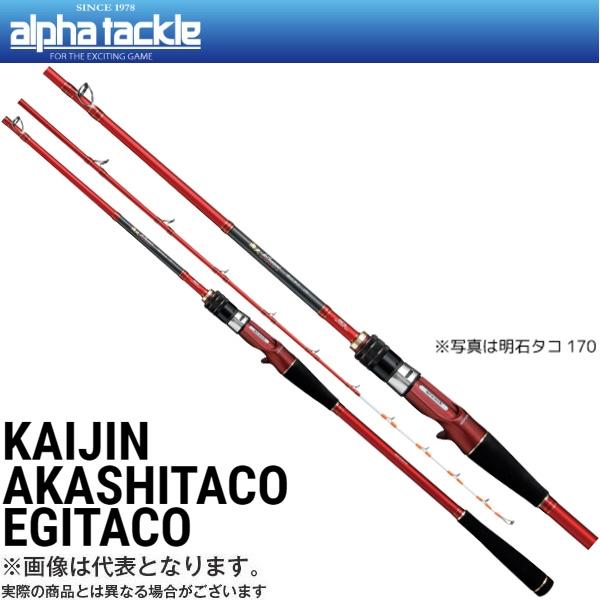 【アルファタックル】海人 明石タコ 170 タコの船釣りに最適