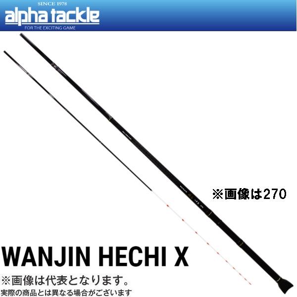 【アルファタックル】湾人ヘチ X 270