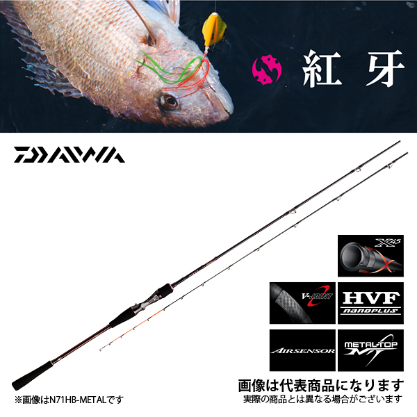 【ダイワ】紅牙AIR N70HB-METAL AP鯛ラバ 一つテンヤ ロッド DAIWA ダイワ 釣り フィッシング 釣具 釣り用品
