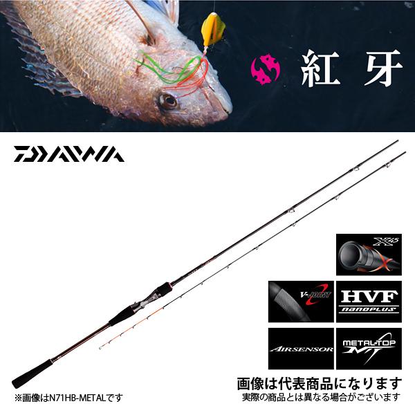 【ダイワ】紅牙AIR K67HB-METAL鯛ラバ 一つテンヤ ロッド