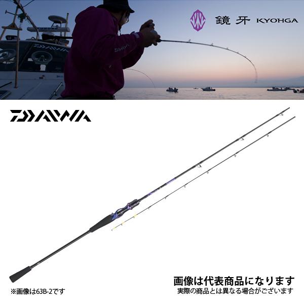 【ダイワ】鏡牙 AIR 63B-3S [大型便]ジギング ロッド ダイワ DAIWA ダイワ 釣り フィッシング 釣具 釣り用品 太刀魚 船釣り タチウオジギングに最適