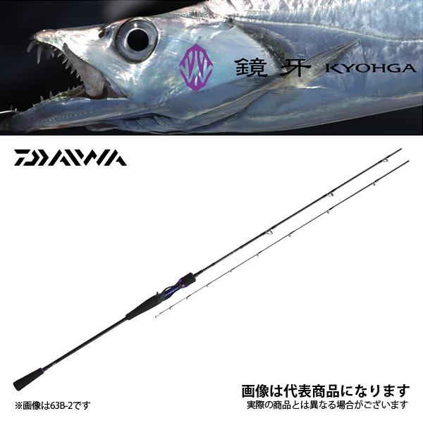 【ダイワ】鏡牙 63B-3 [大型便]ジギング ロッド ダイワ