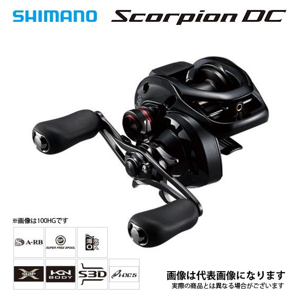 【シマノ】17 スコーピオン DC 100HG(右ハンドル仕様) SHIMANO シマノ 釣り フィッシング 釣具 釣り用品